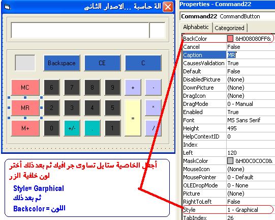 مشروع أنشاء الة حاسبة معقدة مثل حاسبة الويندوذ الى حد ما  786078404