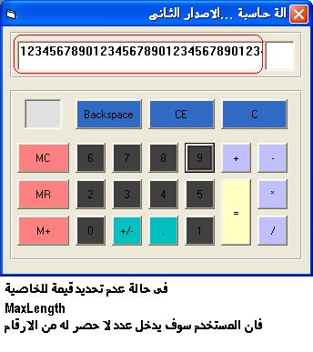 مشروع أنشاء الة حاسبة معقدة مثل حاسبة الويندوذ الى حد ما  740316386