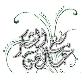 مزمار من مزامير آل داود  597595754