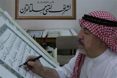 صور عثمان طه الذي كتب المصحف الشريف 177791310