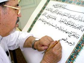 صور عثمان طه الذي كتب المصحف الشريف 331718141