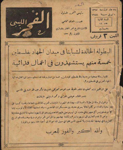 الفجر - جريدة الفجر الليبي السنة الثانية العدد 16 فى 1 ابريل 1948  901465660