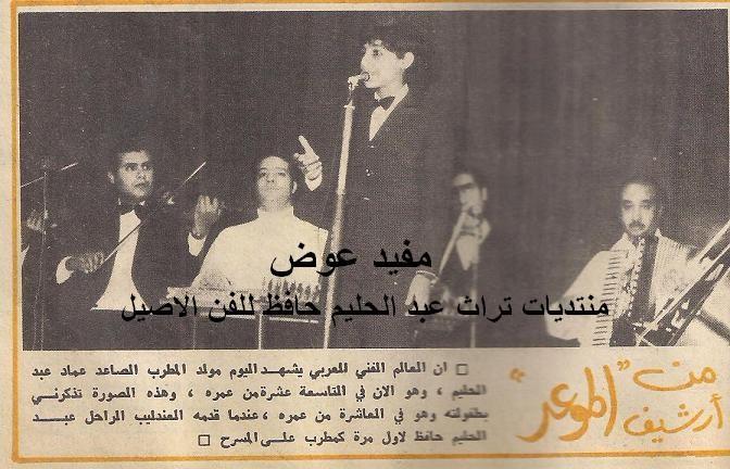 صوره نادره لعماد عبد الحليم من ارشيف مجلة الموعد 249129865