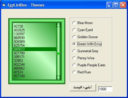 EgyListbox اداة اللسيت الرائع بأشكال رائعة و ثلاثية الابعاد  566826581