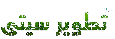 منتدى الدعاية و الإشهار: نتيجة المسابقات الرمضانية المجمعة : ألف مبروك للرابحين - صفحة 2 198252799