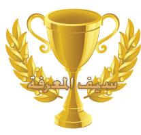 مناقشات الاسبوع الرابع من بطولة top10( النسخة14 684256703