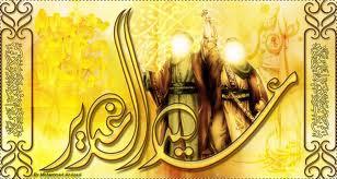 عيد الله الاكبر 673301467