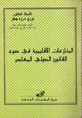المنازعات الاقليمية في ضوء القانون الدولي المعاصر - نوري مرزة جعفر 371493500