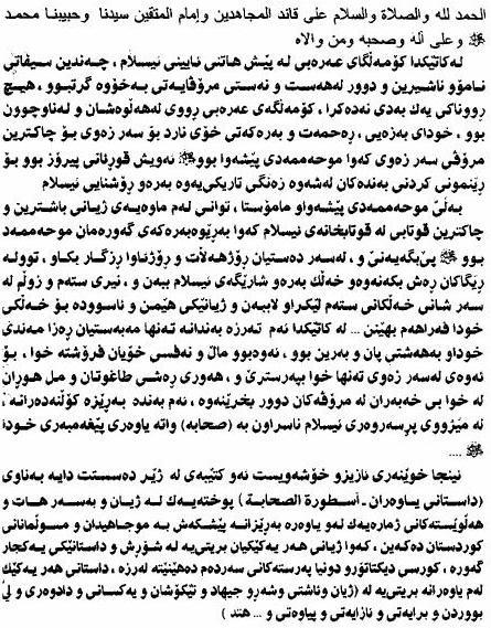 داستانی یاوهران - باوكی عبدالله  234369774