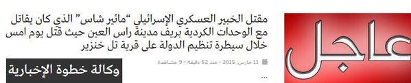 الدولة الإسلامية مع إعدام جاسوس الموساد ترسل رسالة: إن لم نصلكم نحن، فسيصلكم أشبالنا 971319536