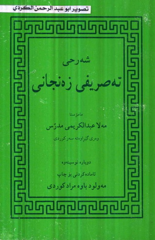 شهرخی تهصریفی زهنجانی - م عبدالكریمی مدرس  748982963