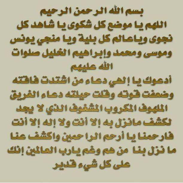 كل يوم دعاء /سعاد عثمان - صفحة 5 951641069