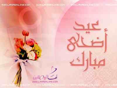 تهنئه بمناسبه عيد الاضحى المبارك .. كل عام وانتم بخير 564236019