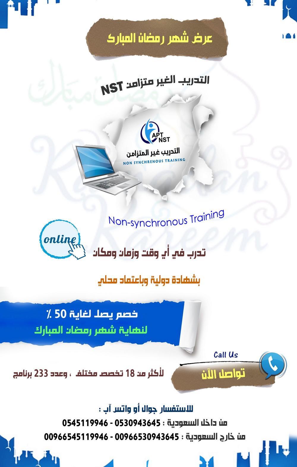 عرض شهر رمضان المبارك - التدريب الغير متزامن nst 390248128