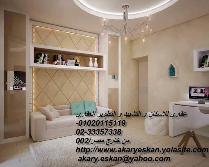 افضل شركه تشطيب في الشروق عقاري للاسكان والتشييد والتطوير العقاري 707255946