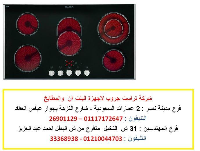 شركة البا  - مسطح غاز 60 سم البا  ( للاتصال  01210044703)  732263079