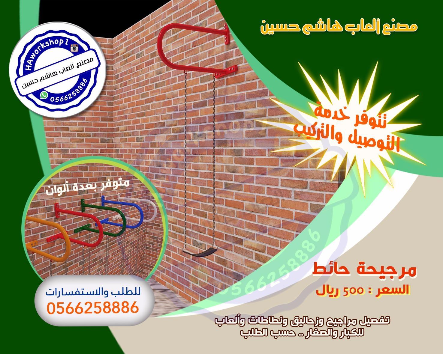 مصنع العاب هاشم حسين مراجيح زحاليق سلم تسلق صحن دوار نطاطات العاب هزازة 0566258886 241688713