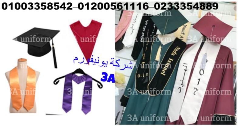 ثوب التخرج للجامعات و المدارس01003358542–012005611 196040869