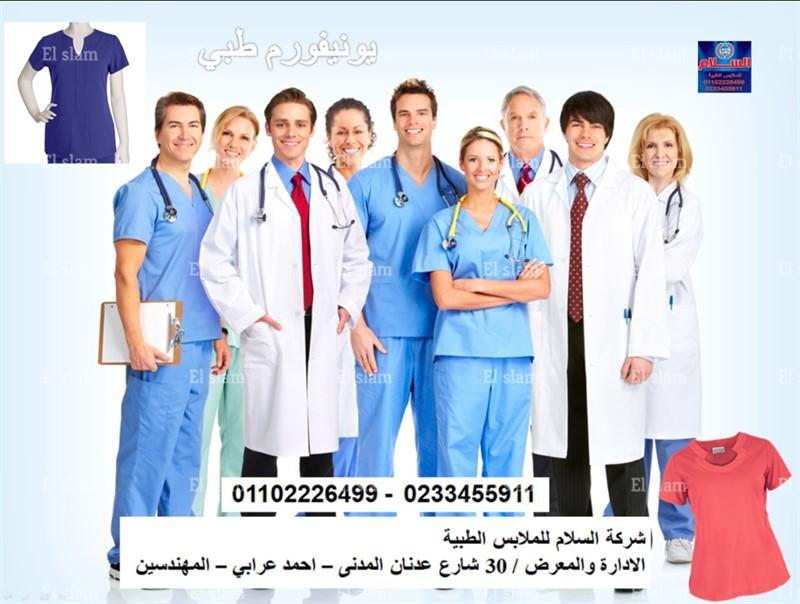 يونيفورم المستشفيات_( شركة السلام للملابس الطبية 01102226499 ) 320987034