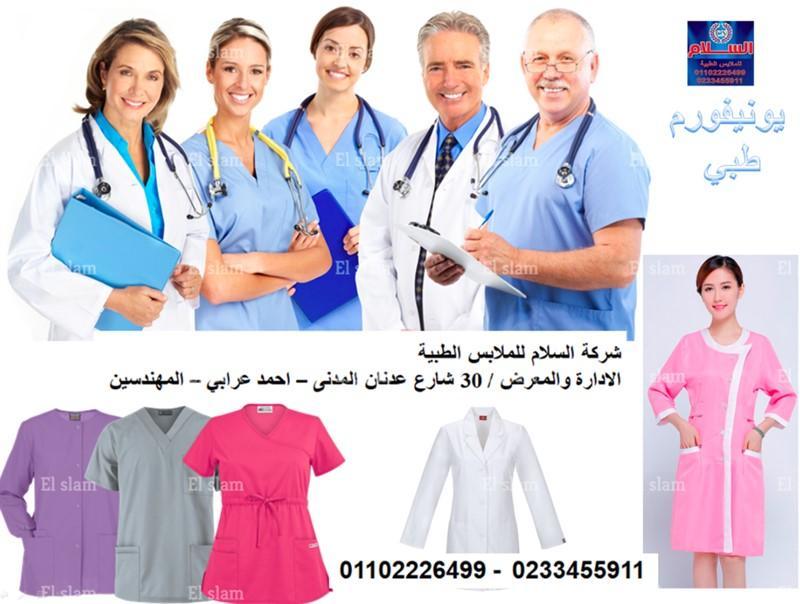 الزى الطبي_( شركة السلام للملابس الطبية 01102226499 ) 368682372