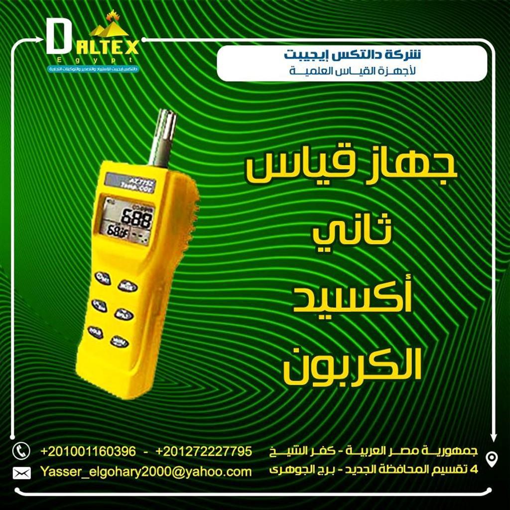 جهاز قياس غاز ثاني أكسيد الكربون من شركة دالتكس ايجيبت 644918464