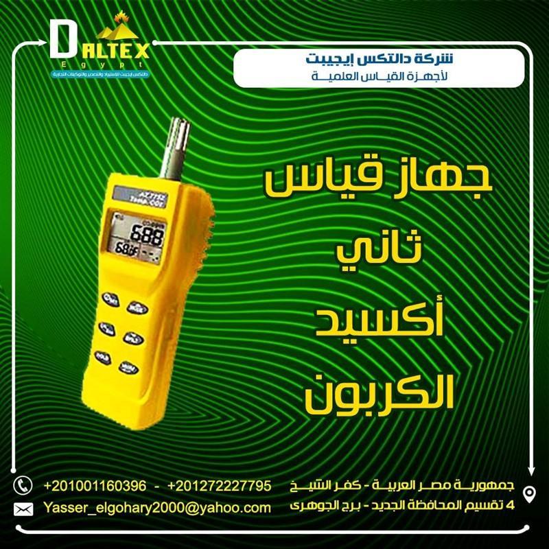 جهاز قياس غاز ثاني أكسيد الكربون من شركة دالتكس ايجيبت 919223979