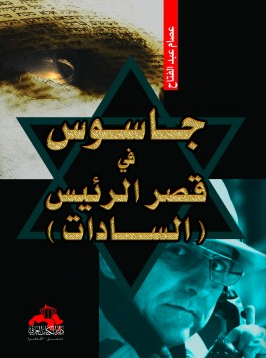 كتاب جاسوس في قصر الرئيس السادات 835445256