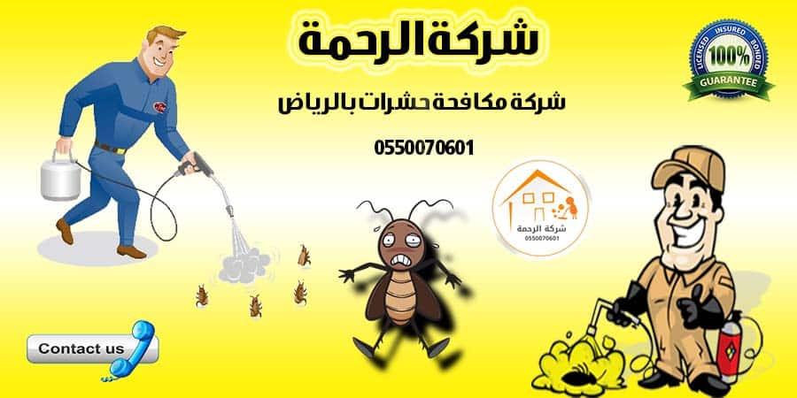 شركة تنظيف منازل بالدمام 982794432
