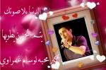 تصاميم لوسام غمراوي وديمه بشار وريان حجازي 516420734