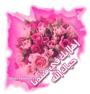 نرحب بالعضوة Miroo_Karam 949786423