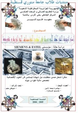 مذكرات تخرج °~نقود مالية وبنوك~°--1 169869778