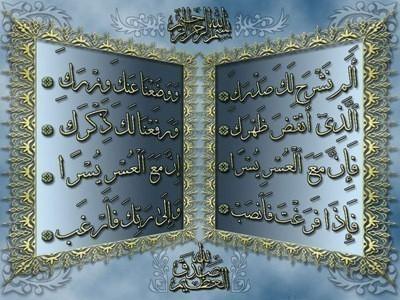 ابدأ يومك بذكر آية قرآنية ثم الصلاة على الحبيب المصطفى محمد  صلى الله عليه وسلم - صفحة 20 580441621