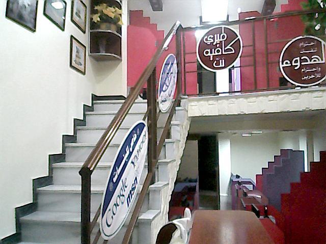 مقهى انترنيت ميري نيت / المهندس منهل مرجان 522213096