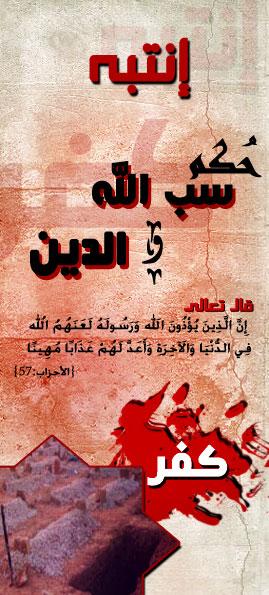 (( حملة أيشتم الرب والدين وأنا حي )) الصدق مع الله . 820896557