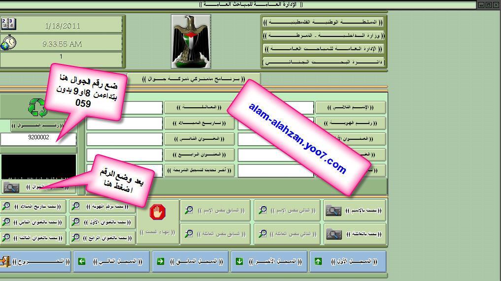 تحميل دليل جوال الفلسطيني 2009 لكشف ارقام الجوال عن طريق ادخال رقم جوال او رقم الهوية او اسم صاحب الرقم برنامج سهل الاسخدام فقد على ألم القلوب 209039227