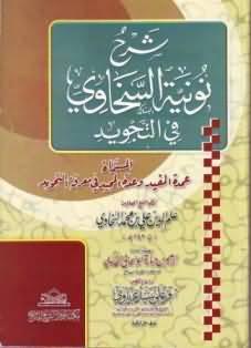 منتدى الشيخ فرغلي عرباوي للقراءات 935866671