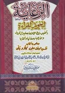 منتدى الشيخ فرغلي عرباوي للقراءات 265010971