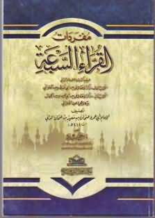 منتدى الشيخ فرغلي عرباوي للقراءات 319534095