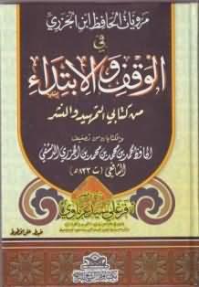 منتدى الشيخ فرغلي عرباوي للقراءات 367899756