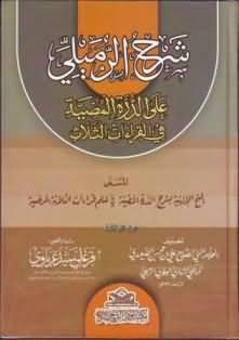 منتدى الشيخ فرغلي عرباوي للقراءات 860807551