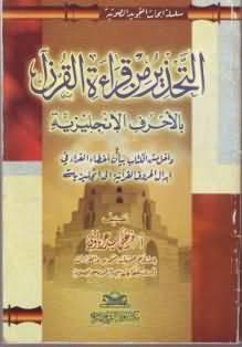 منتدى الشيخ فرغلي عرباوي للقراءات 102988706