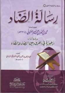 منتدى الشيخ فرغلي عرباوي للقراءات 380095645