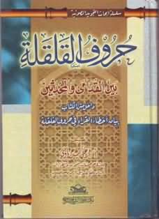 منتدى الشيخ فرغلي عرباوي للقراءات 575429869