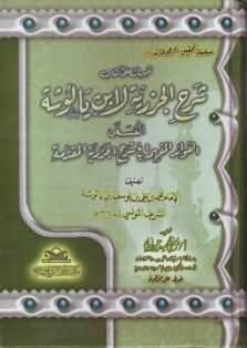 منتدى الشيخ فرغلي عرباوي للقراءات 678116409