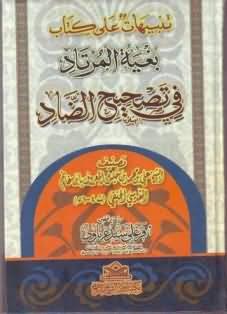 منتدى الشيخ فرغلي عرباوي للقراءات 916474298