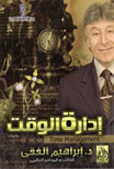 جميع كتب الدكتور الرّاحل إبراهيم الفقي 364713711