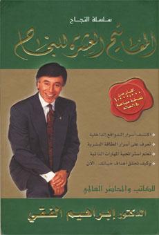 جميع كتب الدكتور الرّاحل إبراهيم الفقي 635519887