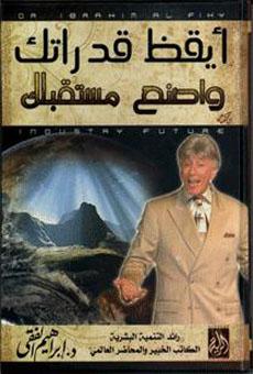 جميع كتب الدكتور الرّاحل إبراهيم الفقي 660157400