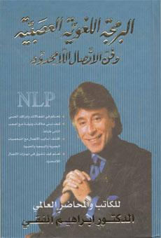 جميع كتب الدكتور الرّاحل إبراهيم الفقي 806668060