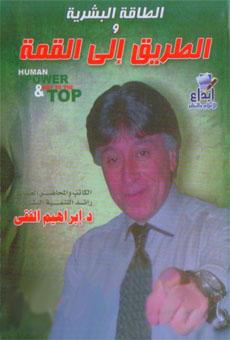 جميع كتب الدكتور الرّاحل إبراهيم الفقي 983826672